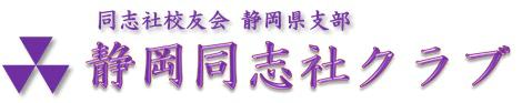 静岡同志社クラブ