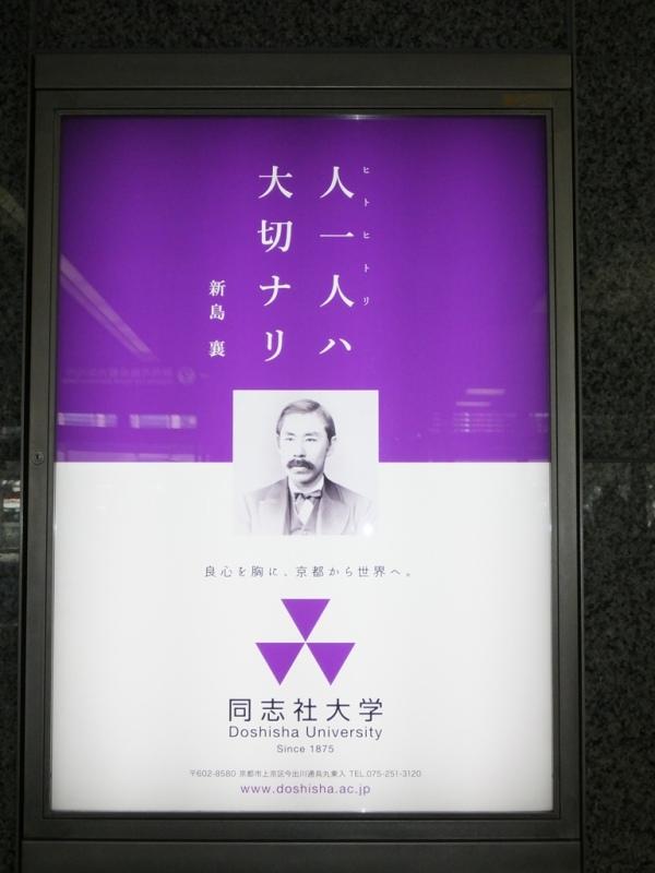 同志社(駅掲示) 1